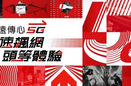 遠傳心 5G 即刻開賣!4G 價可升級 5G,流量用完還能繼續享受 4G 高速吃到飽!