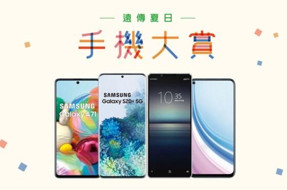 遠傳夏日手機大賞開催中!購入 5G 手機再享 Google 三大好禮!