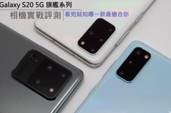三星 Galaxy S 系列相機最大進化?Galaxy S20 5G 旗艦系列相機實戰評測!看完就知哪一款最適合你!