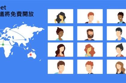 滿足防疫需求?Google Meet 進階視訊會議服務將全面開放給所有人免費使用!