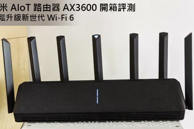 輕鬆升級 Wi-Fi 6 環境:小米 AIoT 路由器 AX3600(R3600)開箱評測,價格仍是最大優勢!