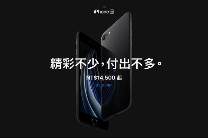 蘋果第二代 iPhone SE 真的來了!4/17 晚上 8:00 開放預購,4/24 正式開賣!