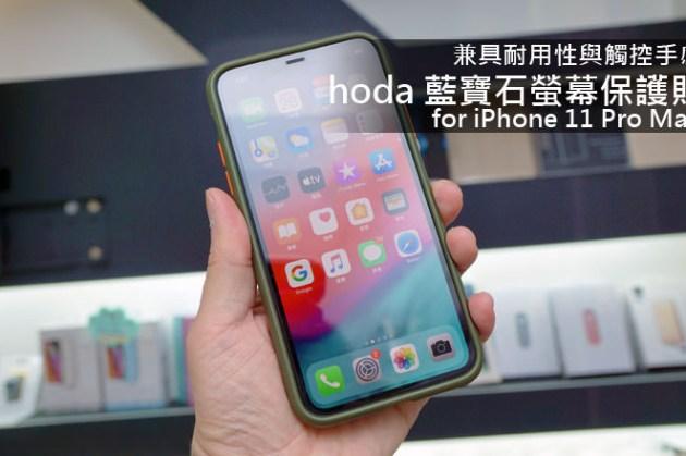 兼具耐用性與觸控手感!hoda 藍寶石螢幕保護貼 for iPhone 11 Pro Max 開箱與使用心得分享!