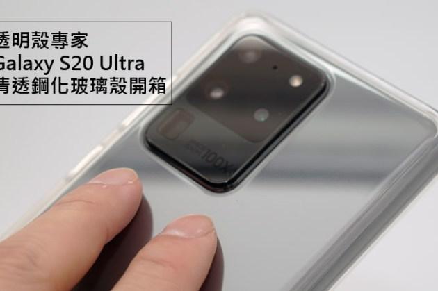 Galaxy S20 Ultra 清透鋼化玻璃殼開箱:給你裸機手感,更多一分防護保障!