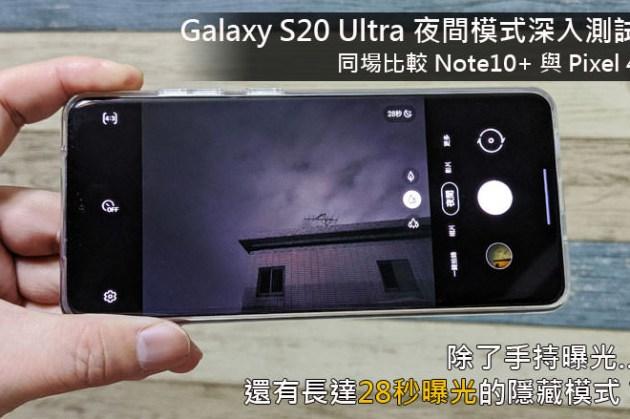三星 Galaxy S20 Ultra 夜間模式深入測試:同場對決 Note10+ 與 Pixel4,揭密隱藏的 28 秒曝光模式!