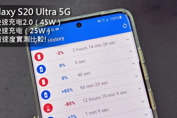 三星 Galaxy S20 Ultra 5G 充電有多快?45W 超快速充電 2.0 V.S. 25W 超快速充電實測!結果出乎你的意料!
