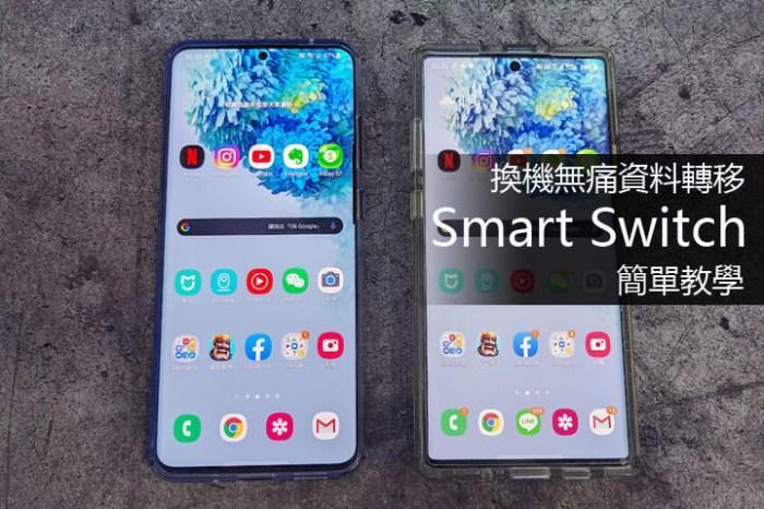 Smart Switch 簡易教學:三星 Galaxy 換機無痛轉移資料,無線傳輸更便利!