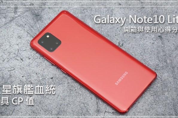 三星旗艦血統,更具 CP 值的 Galaxy Note10 Lite 開箱與使用心得分享!