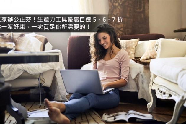 在家辦公正夯!生產力工具給你優惠~ 海量應用 5 折、6 折、7 折自己選!