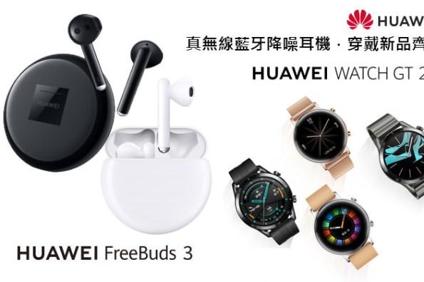 HUAWEI 真無線藍牙降噪耳機 FreeBuds 3、穿戴新品 HUAWEI WATCH GT2、HUAWEI Band 4 與 HUAWEI Band 4e 齊發!