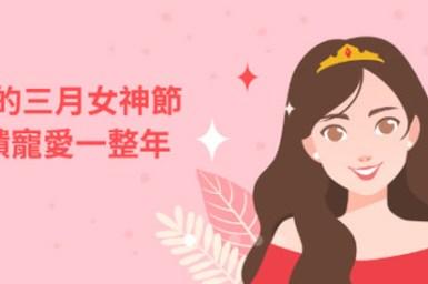 歡慶 3/8「女神節」,限時申辦 LINE MOBILE 享 8% 回饋,每月發送 LINE POINTS 高額購物金!