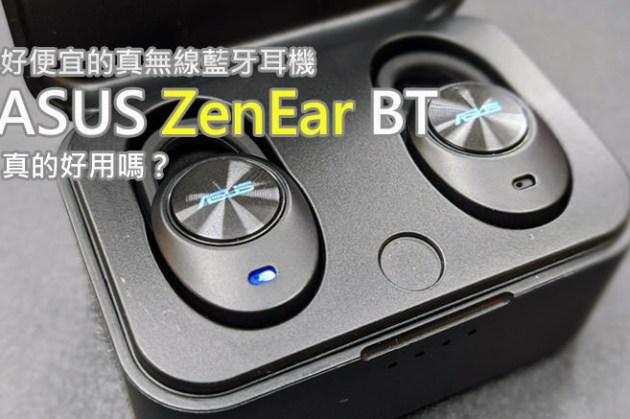ASUS ZenEar BT 開箱:好便宜的真無線藍牙耳機,到底好不好用?