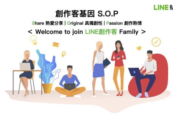 全面啟動 LINE 貼文串『Big Creator.LINE創作客』夥伴計畫,聚焦五大領域擴大招募 500 達人,攜手開創社群新藍海!