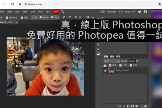 免安裝的線上影像處理利器 Photopea:瀏覽器即開即用,功能完備的「網頁版」 Photoshop 就是它!