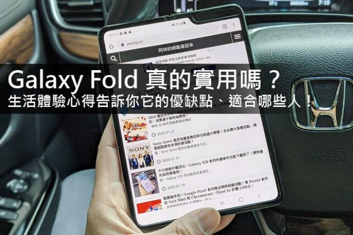 Galaxy Fold 真的實用嗎?兩星期生活實測心得告訴這支手機到底適合哪些人!