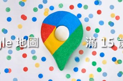 Google 地圖滿 15 歲囉!手機版將帶來全新介面、更多實用功能!