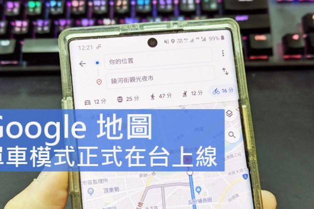 Google 地圖「單車模式」正式在台上線!台灣成為亞洲首個上線國家,滿足廣大單車族的導航尋路需求!