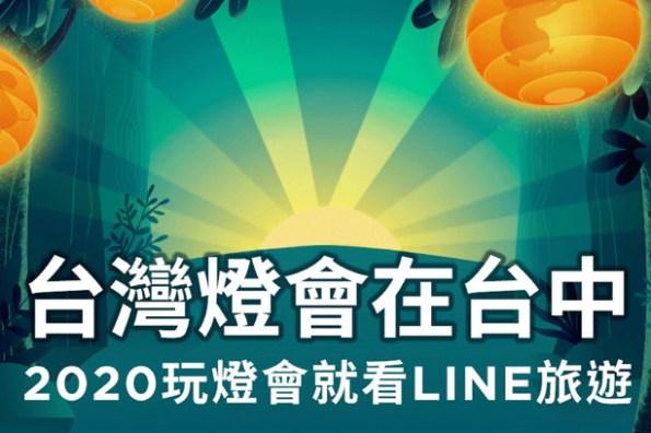 LINE旅遊為「2020台灣燈會」打造線上玩樂搜尋服務!一手掌握中台灣網美打卡點,旅遊資訊「鼠」不完!