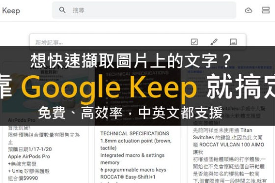 快速擷取圖片上的文字,靠 Google Keep 內建功能就搞定!OCR 文字辨識功能,中英文都支援!