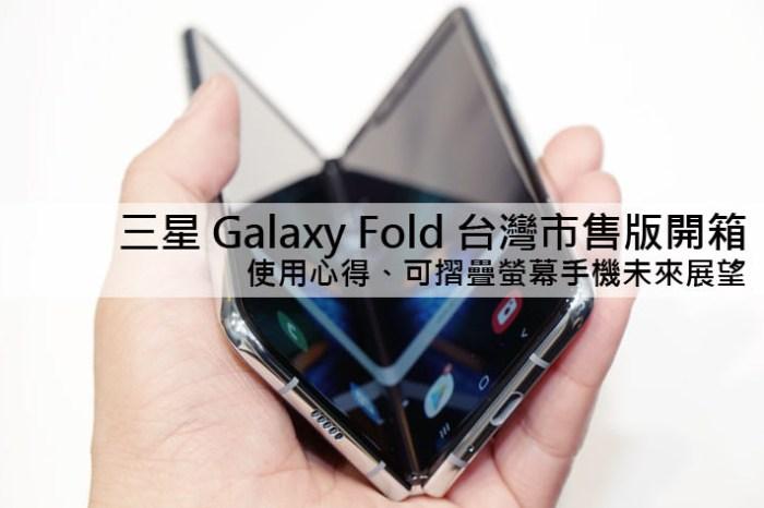 三星 Galaxy Fold 台灣市售版鈦空銀款開箱!使用心得快速報告!