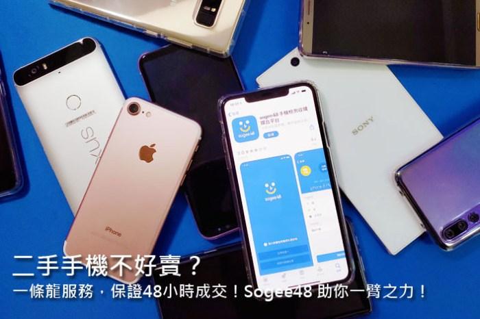 二手交易媒合平台「sogee48」體驗:最速賣出手機,上架 48 小時保證成交!