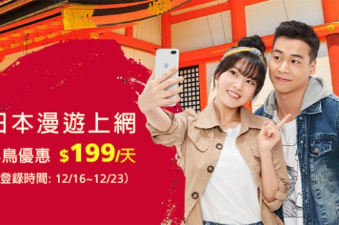 新春造訪日本正是時候!遠傳祭出原號漫遊上網每日 $199 早鳥價,即日起自 12/23 搶先登錄!