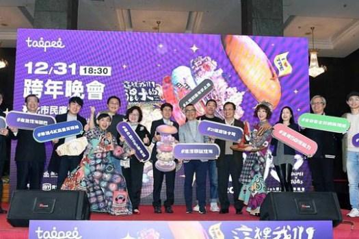 遠傳 X 台北市政府打造全台最大 5G 遊樂體驗場域,以 5G 技術伴隨大家跨年!