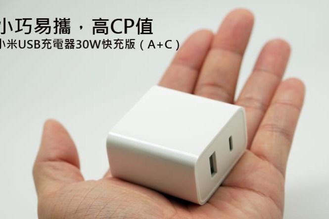 小米 USB 充電器 30W 快充版(A+C)開箱:極輕巧,泛用性高且支援快充!