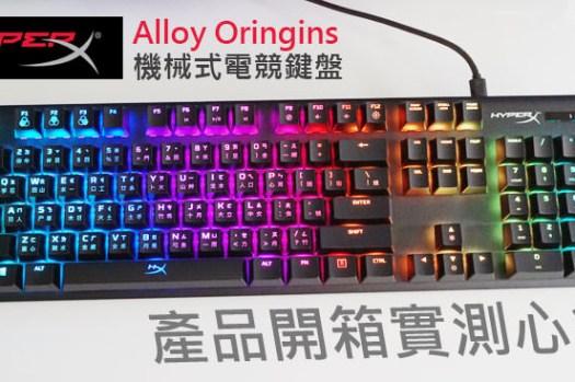HyperX Alloy Origins 機械式電競鍵盤開箱:首度搭載自研軸體,可自訂 RGB 燈效,反應速度更快、更耐操的電競玩家新選擇!
