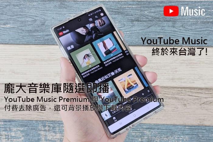 YouTube Music 與 YouTube Premium 服務終於來台灣了!最大線上音樂庫隨選即播,付費服務去除廣告更提供背景播放與下載功能!