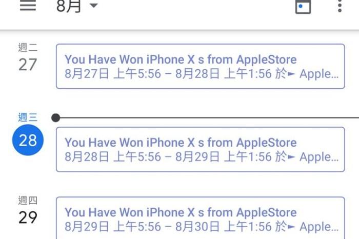 [Google] 惡意連結透過「行事曆邀請」攻擊?收到「You Have Won iPhone Xs from AppleStore」消息時先別高興~教你如何處理這個麻煩!