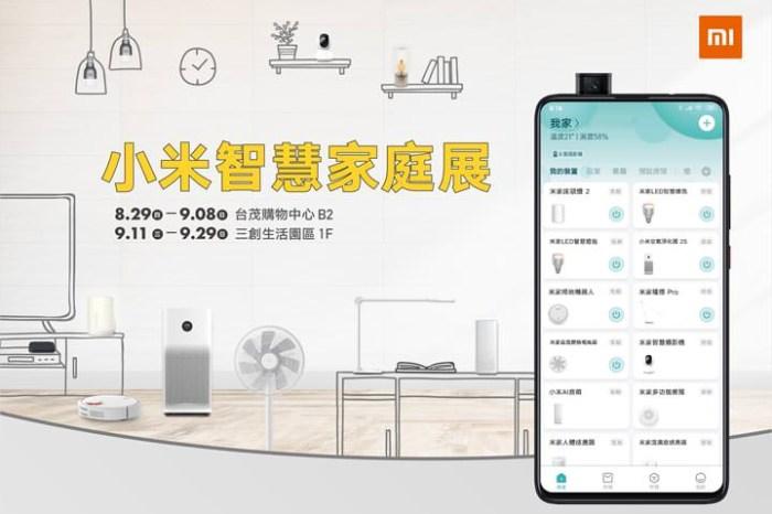 [Smart] 小米「智慧家庭展」今日啟動!桃園台茂與台北三創同步展出一個月!