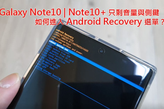 [Mobile] 系統雙清必學!Galaxy Note10   Note10+ 如何啟動 Android Recovery 模式?