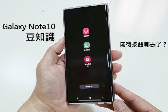 [Mobile] 電源鍵合併 Bixby 功能…Galaxy Note10 系列…如何關機?豆知識一看就通!