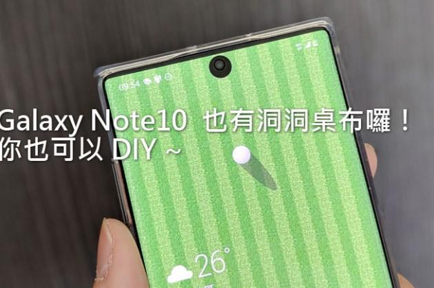 [Mobile] Galaxy Note10 的 O極限全螢幕也有「洞洞桌布」可以用囉(內有桌布版型,可 DIY)!