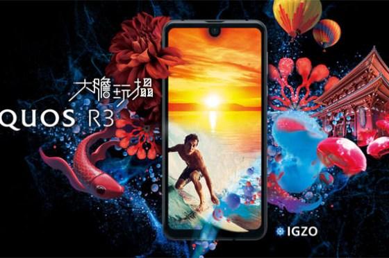 SHARP AQUOS系列最高規格手機 AQUOS R3 「大膽玩攝」正式在台上市!