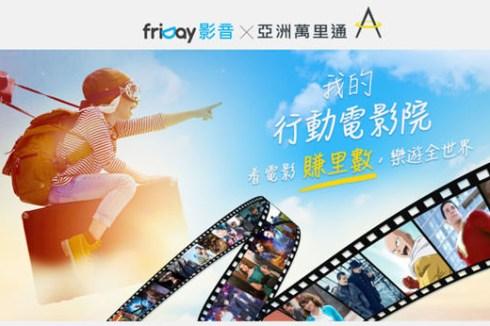 [Event] 看電影順便賺數?friDay 影音攜手「亞洲萬里通」,享娛樂更享好康!