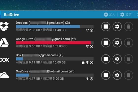 [Cloud] 用 RaiDrive 掛載你的網路硬碟!多種雲端儲存服務、FTP 站台與 NAS 都能直接整合!