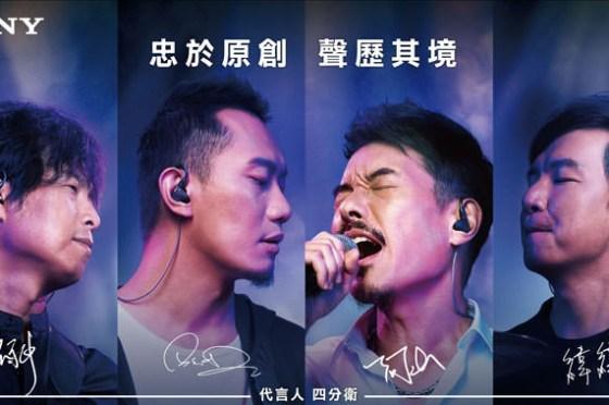 [Accessory] 四分衛樂團新任 Sony Taiwan 耳機代言人,林宥嘉連袂推薦 WH-1000XM3 無線降噪耳罩式耳機!