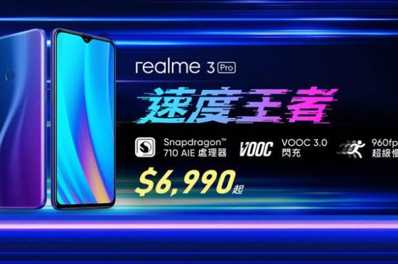 [Mobile] 最速王者realme 3 Pro 今登台!遠傳明日起開放 95 家門市搶先「越級體驗」!