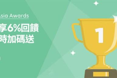 [Telecom] LINE MOBILE 獲「亞洲電信獎」肯定,限時回饋 499 方案享 6% 、再加碼 666 點!