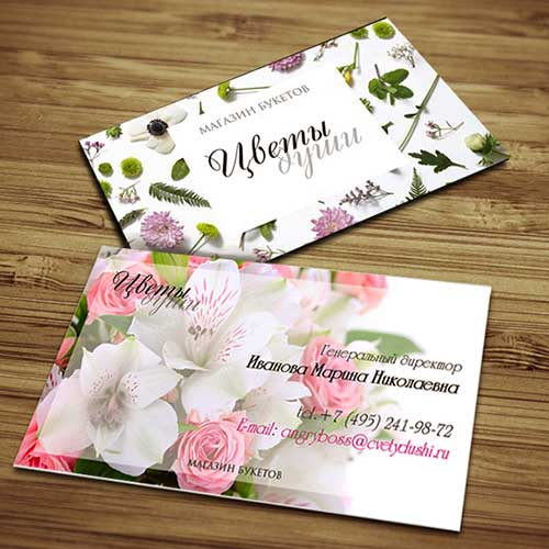 Дизайн визитки на заказ | Визитки для цветочного магазина ...