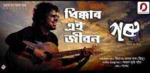 Dhikkar Ei Jibon Lyrics