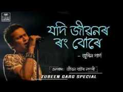 Jodi Jibonor Rong Bure Lyrics