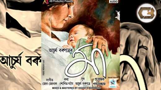 Maa Lyrics by Achurjya Borpatra