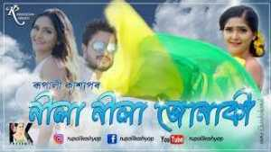 Neela Neela Junakir Lyrics