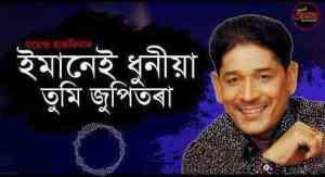 Emanei Dhuniya Lyrics