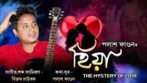 HiYA Lyrics By Polakh Fagun