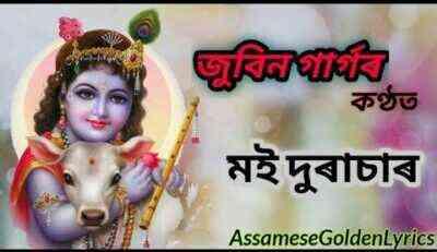Moi Durasar Lyrics