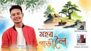 MOHOR GARI Full Lyrics